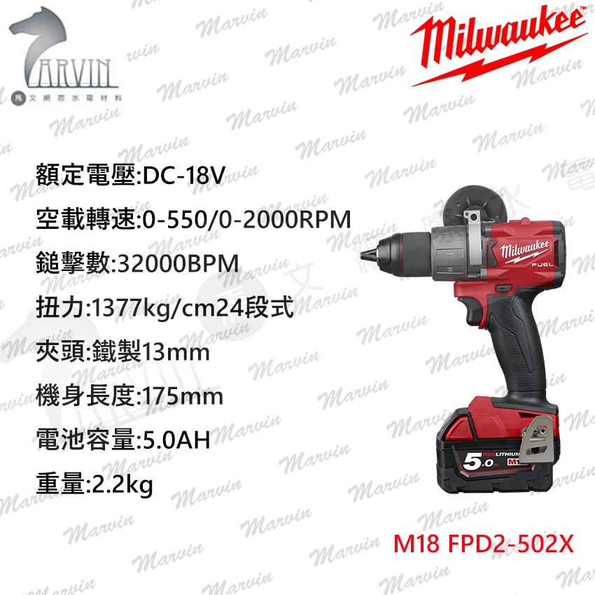 美沃奇 18V鋰電無碳刷震動電鑽 M18 FPD2-502X