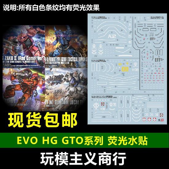 滿299出貨 EVO HG GTO 高達起源 扎古 大魔 THE ORIGIN 模型 熒光 水貼