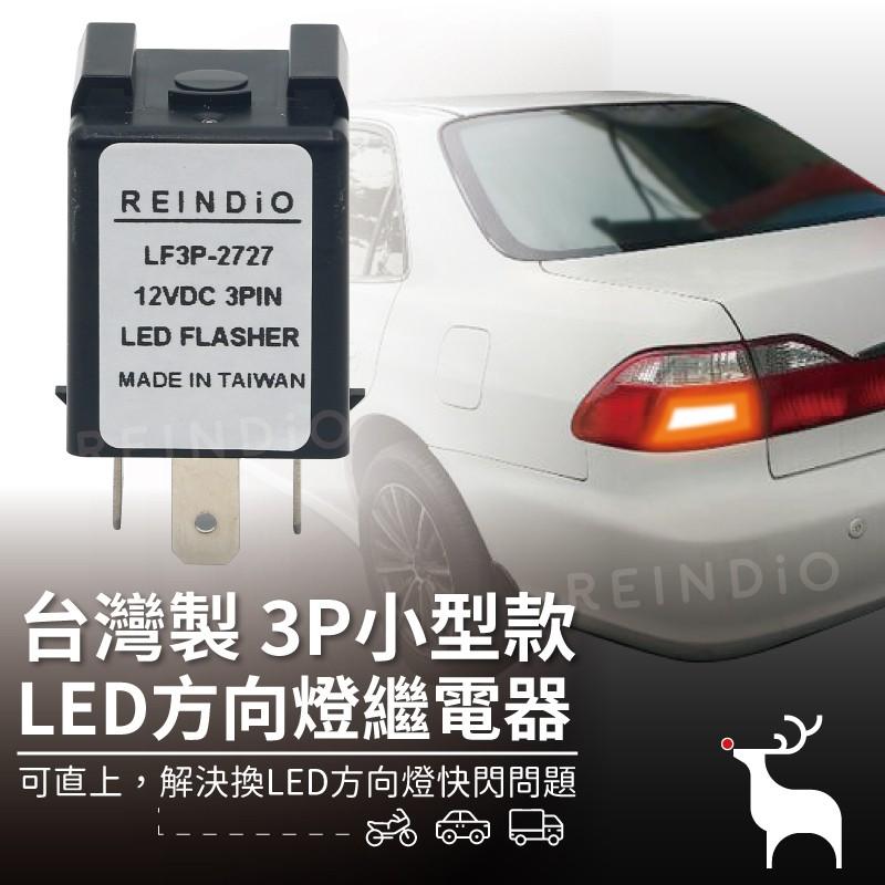 直上免修改!K6 K7 K8 K9 LED方向燈繼電器 防快閃 閃光器 閃爍器 方向燈閃光器 繼電器 喜美 雅歌 可用