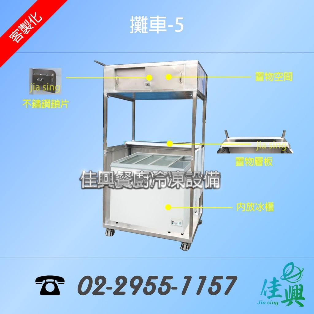 [佳興餐廚冷凍設備]攤車-5/飲料台/豆花台/紅茶冰/涼水台/飲料吧台