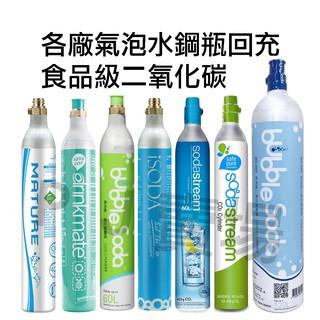 鋼瓶 食品級二氧化碳CO2 回充 ♻️ 灌氣 填充 食品級檢驗證明 純度99.99% 蘇打水 氣泡水 新竹縣