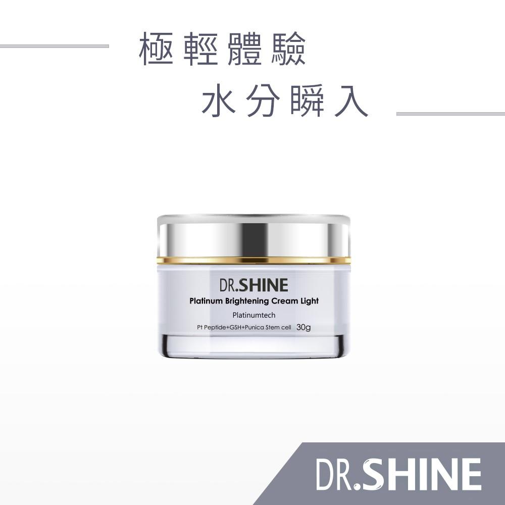 DR.SHINE 白金光采輕質乳霜30ml