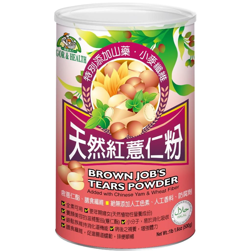 【亨源生機】天然紅薏仁粉 500g/罐