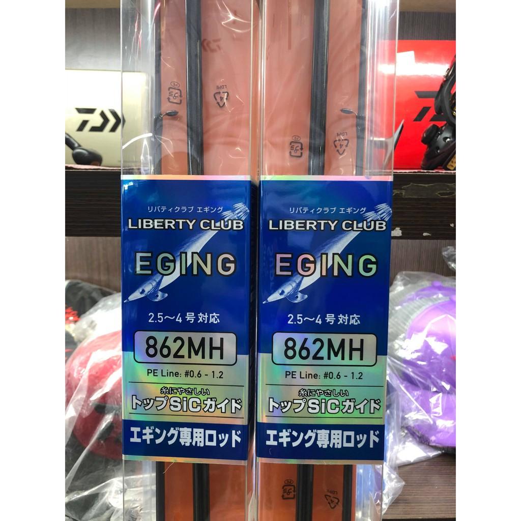 免運🔥 刷卡可分6期 日本 DAIWA LIBERTY CLUB EGING 軟絲竿 路亞竿 小搞搞 軟絲 濱海釣具