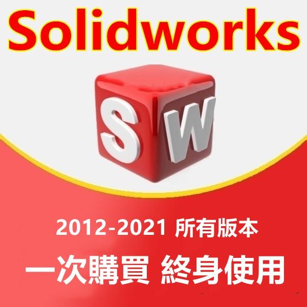 SolidWorks SW 2021 2020 2019 2018 2017 軟體 可移機 終身使用 現貨秒發
