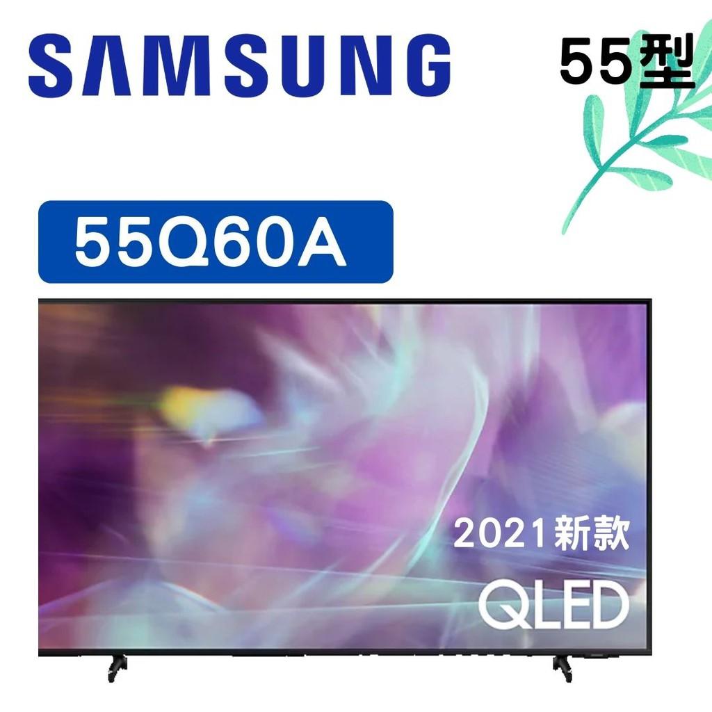 ⚡2021新款⚡SAMSUNG 三星 55型 QLED 4K Smart 量子電視 55Q60A / 55q60a