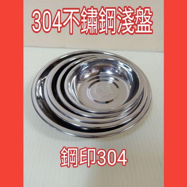 304不鏽鋼淺盤 圓盤 圓碟 不鏽鋼圓盤 不鏽鋼圓碟 豆油盤 醬油盤 蒸盤 醬油碟