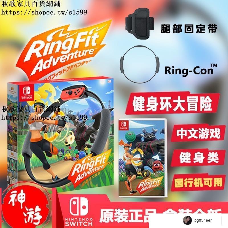 現貨現貨任天堂 Switch游戲卡 NS健身環大冒險中文含普拉提圈和固定帶 遊戲片