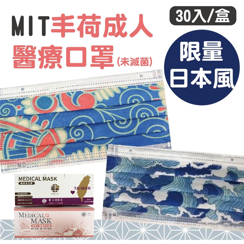 台灣製 雙鋼印 丰荷成人醫療 醫用口罩 (30入/盒) 水之呼吸 生命之樹 日本 鬼滅之刃 限量款