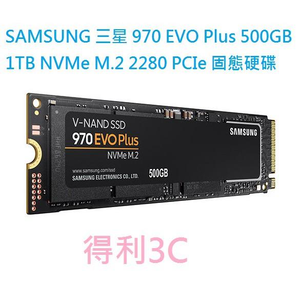 三星 970 EVO Plus 250G 250GB 500G 500GB 1TB NVMe M.2 2280 PCIe