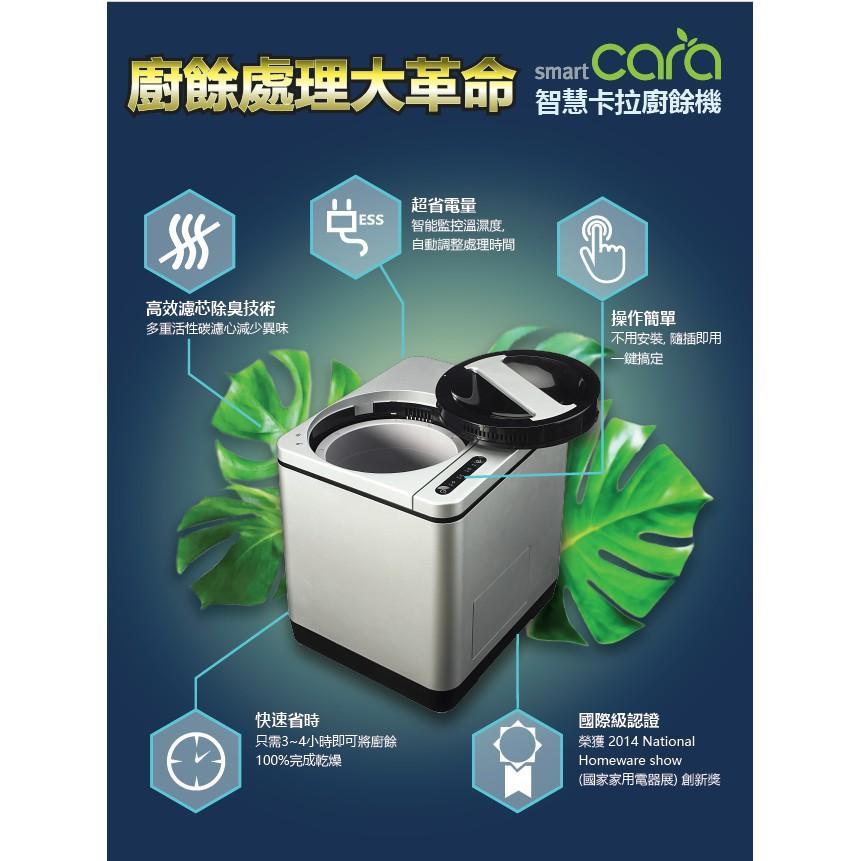 《防疫期間首選》 Smartcara家用廚餘處理機PCS-350(宅配免運)