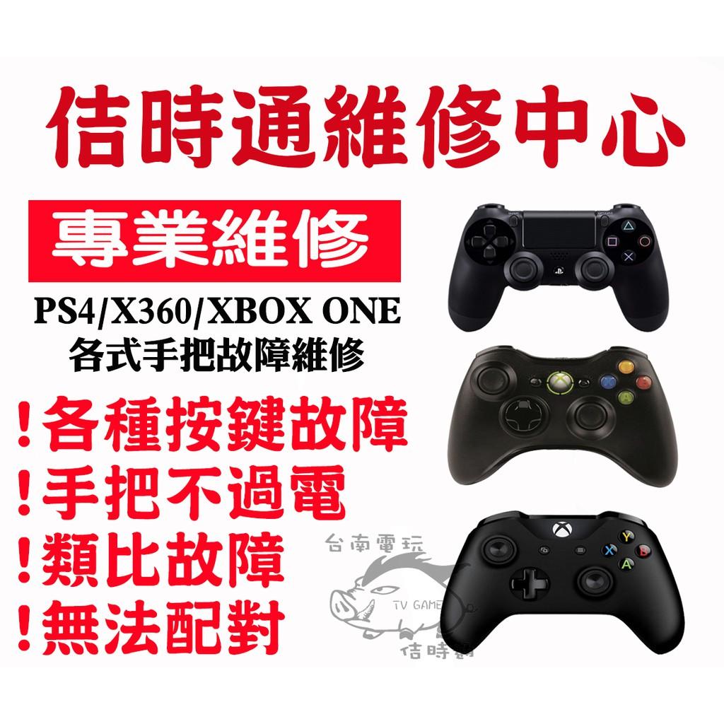 【佶時通維修中心】PS4 X360 XBOX ONE 手把 遙控器 各種故障維修 按鍵/類比/電池/不過電/無法配對