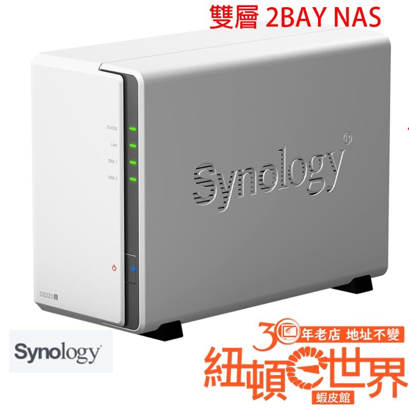 Synology 群暉 DiskStation DS220j 2Bay 二層 雙層 NAS 網路儲存伺服器