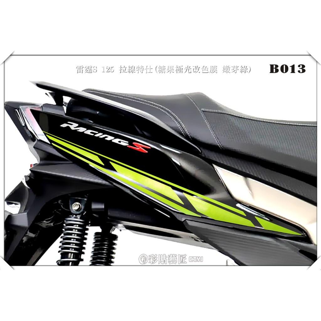 彩貼藝匠 雷霆 racing S 125 拉線 B013 一對(20色) 車膜 彩繪 機車 彩貼 貼紙 側殼