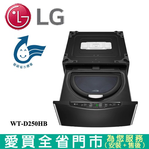 LG樂金2.5KGMiniWash迷你洗衣機 (加熱洗衣) WT-D250HB含【愛買】