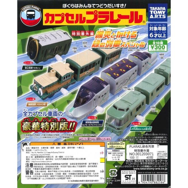 🛠扭蛋工廠🛠 PLARAIL綠色列車-特別番外篇  系列扭蛋