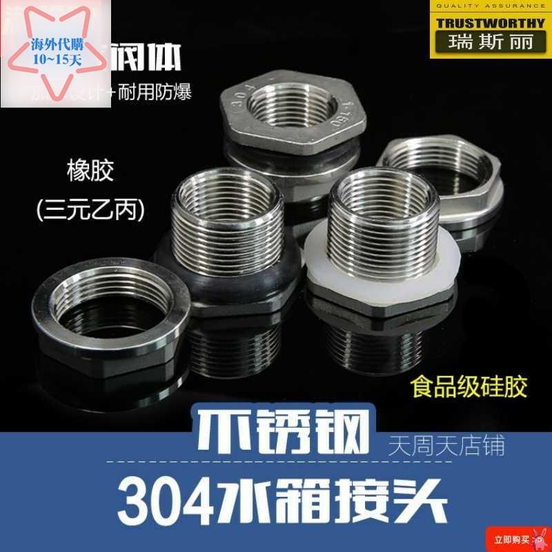 304不銹鋼水箱接頭6分1寸配件水塔水池水桶排水加長內外絲1.2寸5