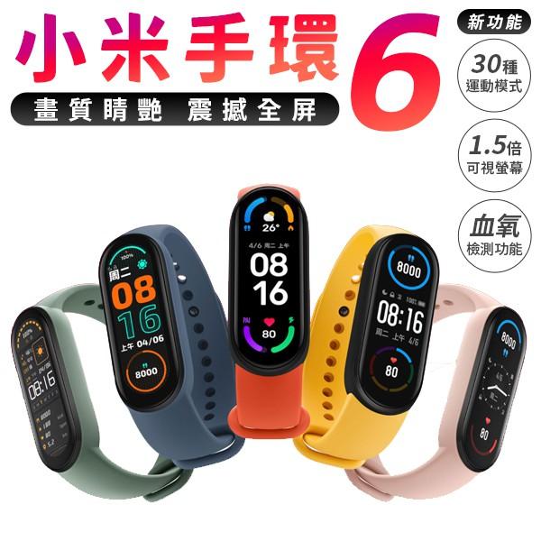 小米手環6 標準版 黑色 NCC認證 台灣保固一年 黑色錶帶