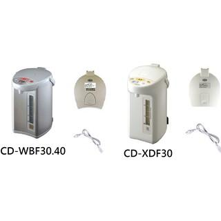 ***象印熱水瓶《零件》CD-WBF30 CD-WBF40 CD-XDF30 新竹市