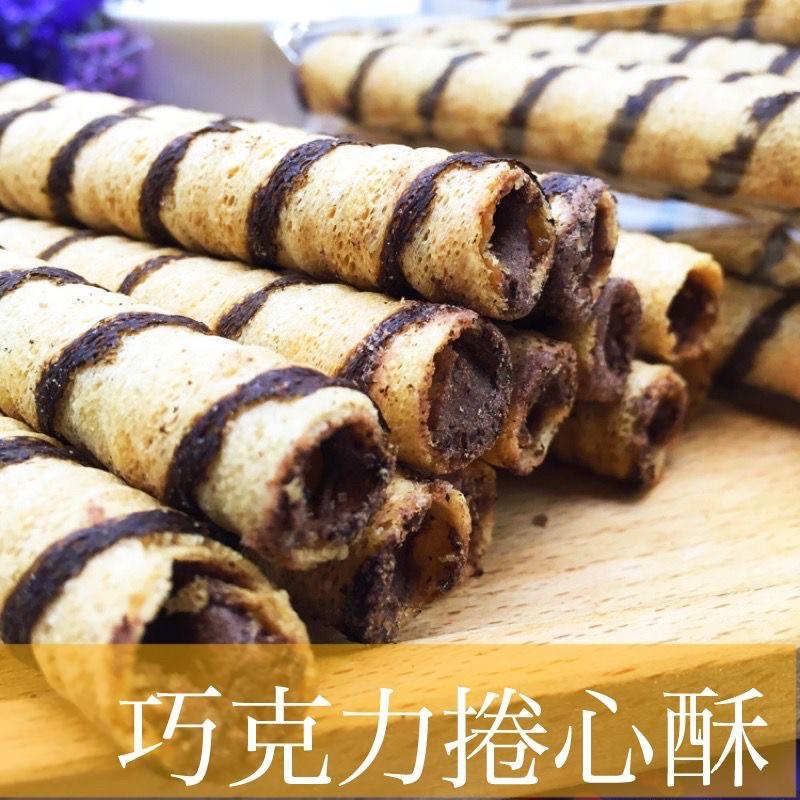 【經典不敗】巧克力捲心酥 150公克裝