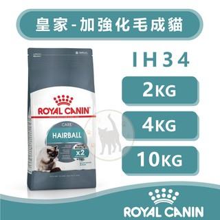 法國Royal Canin皇家 IH34 加強化毛成貓 - 2kg /  4kg /  10kg 臺北市