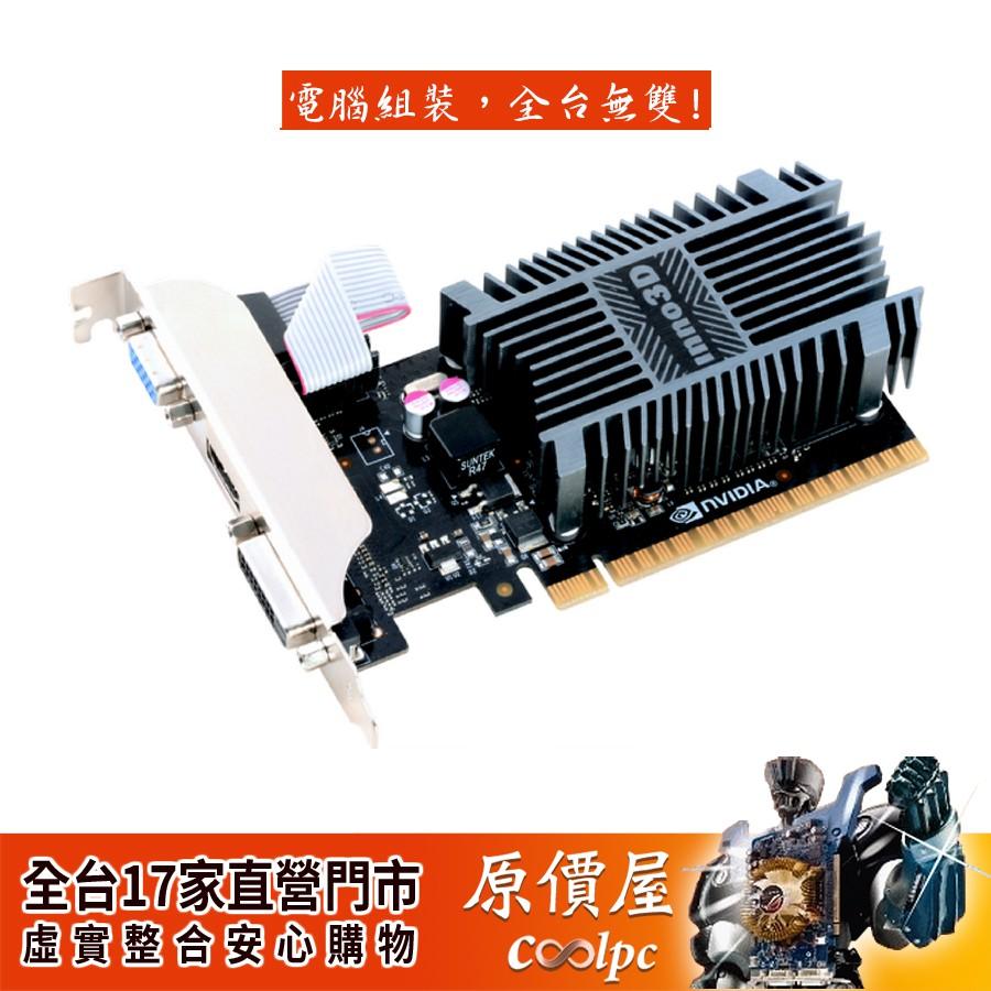 INNO3D映眾 GT710 2GB DDR3 三年保固/顯示卡/原價屋