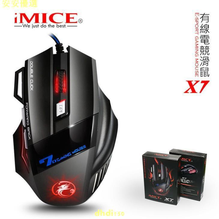 【安安優選】X7 電競滑鼠 (檢驗合格) 競技滑鼠 有線電競滑鼠 DPI調整 呼吸燈光
