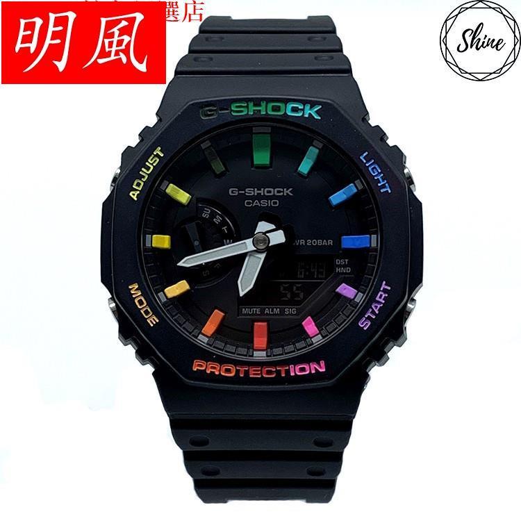 現貨改裝 GA-2100-1A 手錶 客製彩虹12刻度和錶殼字 [Shinecollect