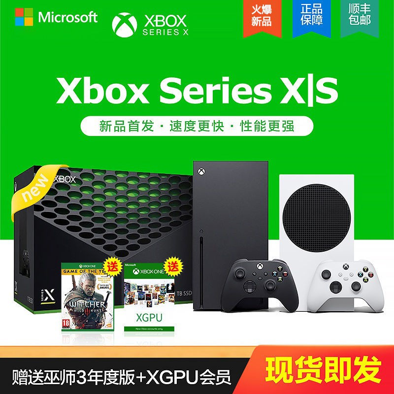廠家直銷✆微軟Xbox Series S/X主機 XSS XSX ONE S 次時代4K游戲主機 現貨