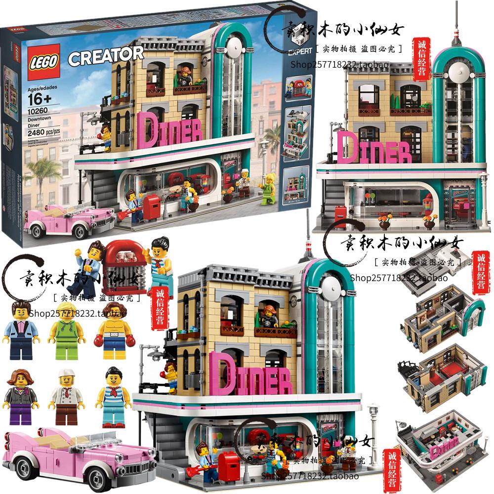 LEGO 樂高10260創意百變高手系列 懷舊餐廳 街景建築積木玩具包郵