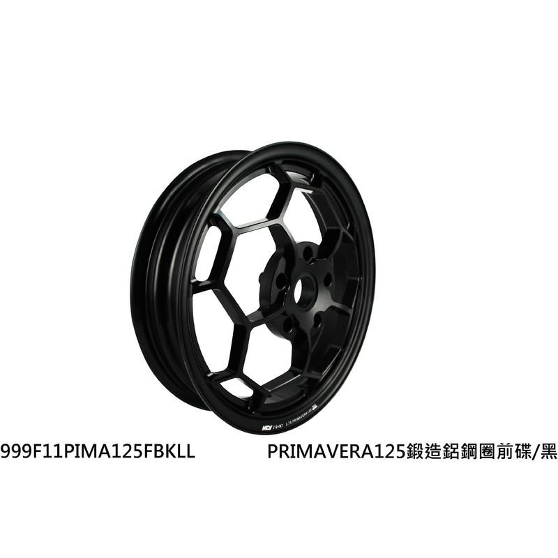 GT300 前輪 LX 125IE LX 150IE PRIMAVERA 125IE 鍛造輪框 前碟 NCY