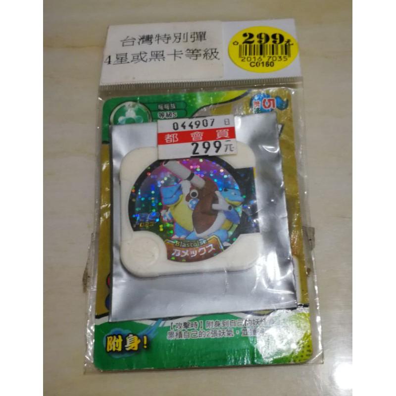 神奇寶貝pokemon tretta卡匣 特別01彈 4星 超級水箭龜