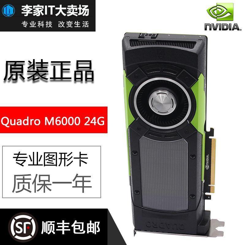 NVIDIA英偉達Quadro M6000 24GB專業圖形加速顯示卡工作站繪圖卡