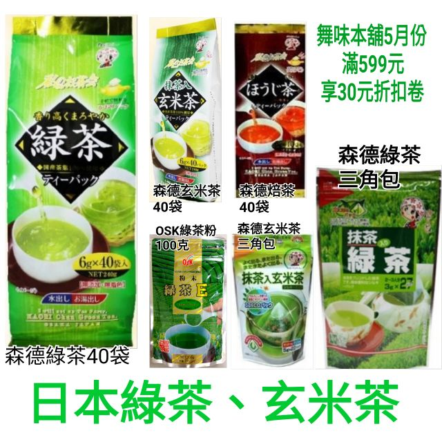 舞味本舖 宇治德森 茶包 綠茶 玄米茶 抹茶包 40袋入 使用100%日本國產茶葉
