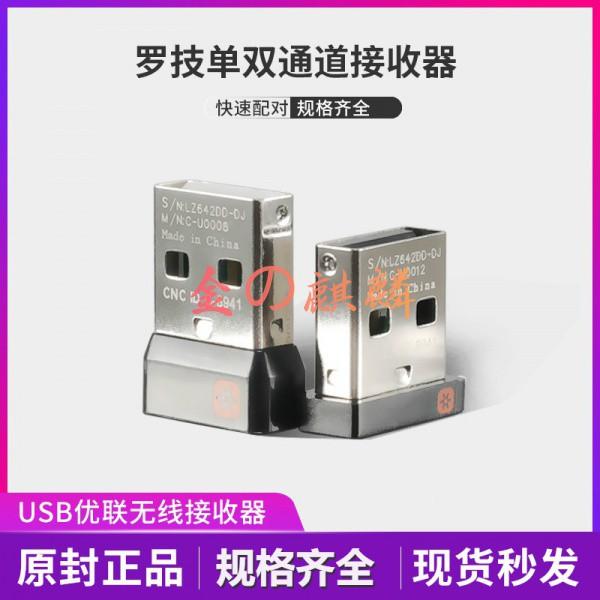羅技無線 滑鼠 接收器usb優聯鍵盤mk270m185m235m275m280m330m546 滑鼠