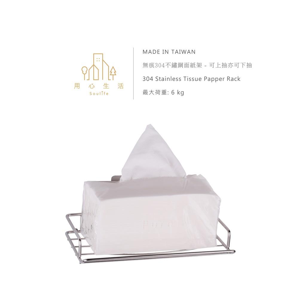 【用心生活 Soulife X 東居 Dr. Hook】無痕304不鏽鋼衛生紙架 / 面紙架 / 平板衛生紙架 可重複貼