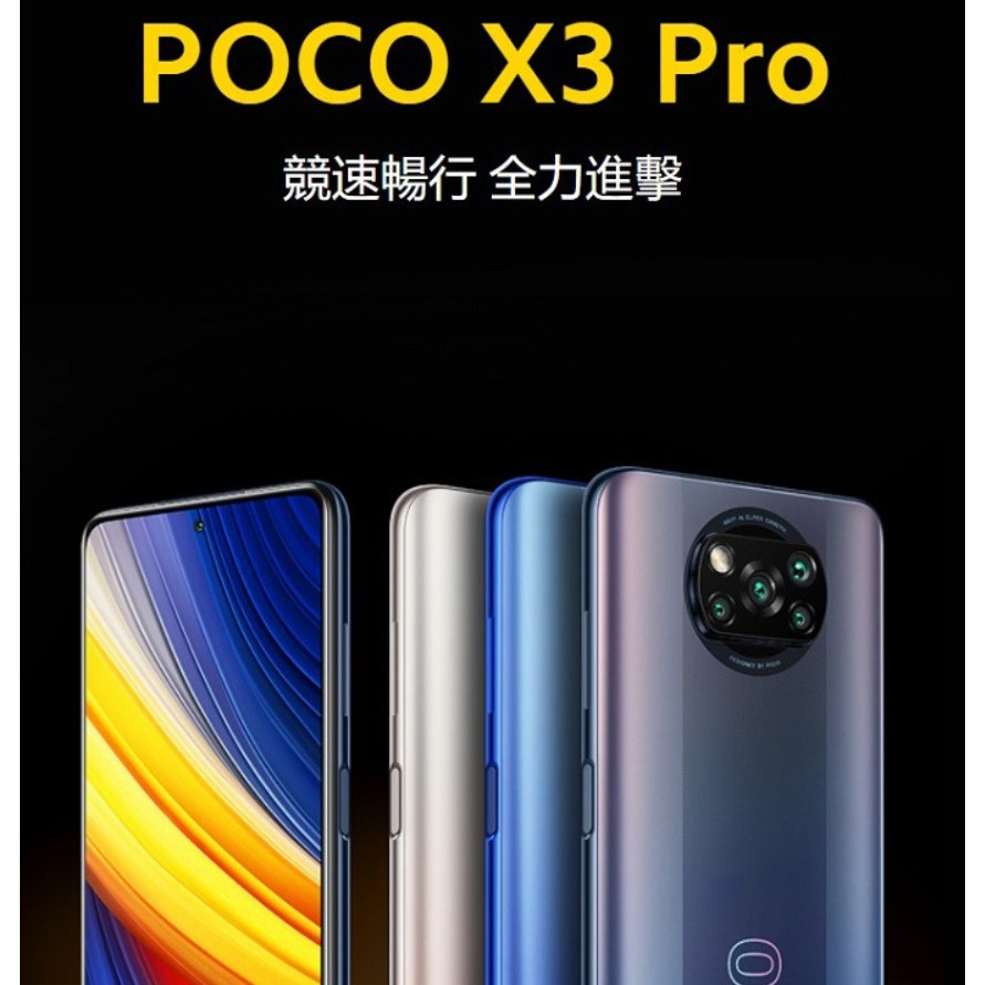 全新台灣公司貨 POCO X3 Pro 8G/256G S860四鏡頭旗艦機 IP53 防水防塵