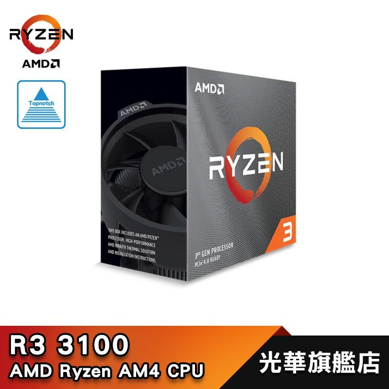 AMD Ryzen 3 3100 4核 8緒 3.6 GHz 桌上型電腦 處理器【全新公司貨】 超微 R3 3100
