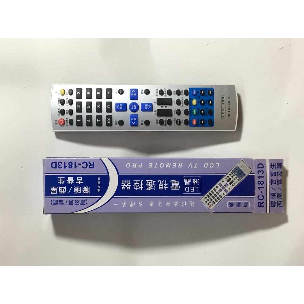 【限量出清】[聖岡] 遙控器 支援 西屋 聯碩 普騰 LCD 液晶電視遙控器 R-1813D 電視遙控器