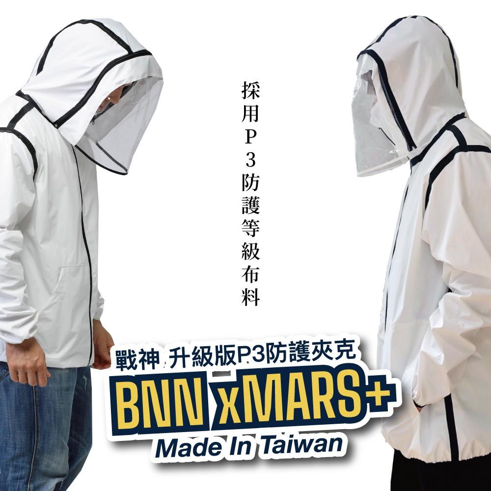 BNN 戰神版MARS 3D立體帽 P3+ 機能防護衣夾克 I 預購