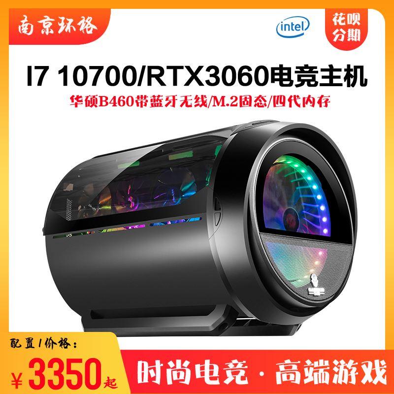 高端I7-10700/RTX3060水冷直播遊戲電腦主機i5 11400/RTX3070電競設計DIY組裝機