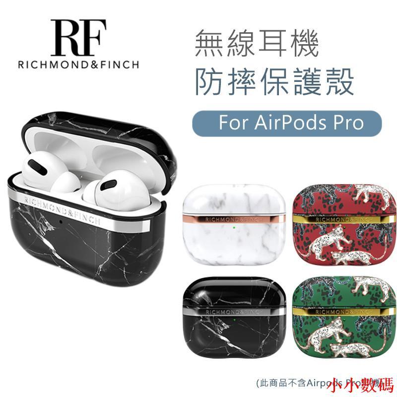 潮牌熱賣:Richmond&Finch 防摔殼 RF 保護殼 耳機保護殼 耳機殼 適用於AirPods Pro Airp