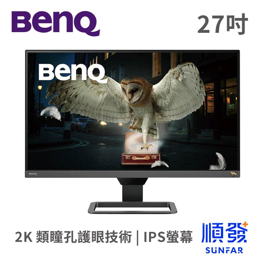 BENQ 明基電通 EW2780Q 27吋 2K 類瞳孔(HDRi) 護眼 99%sRGB 螢幕顯示器