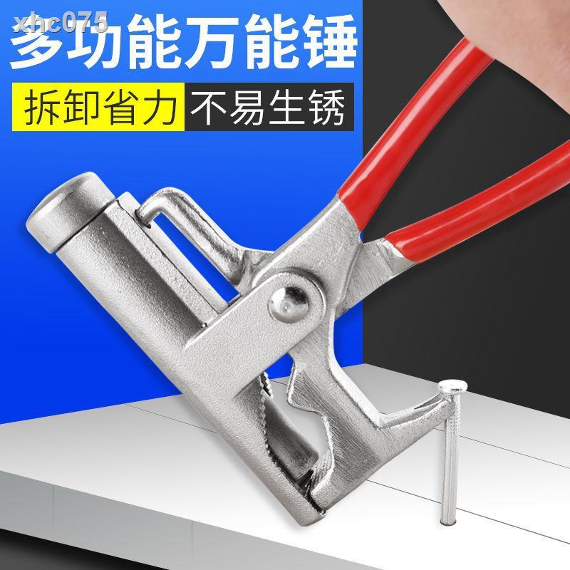 【現貨】❆□◙萬能錘多功能一體錘子鉗子管鉗扳手打鐵釘鋼釘水泥墻釘多合一工具