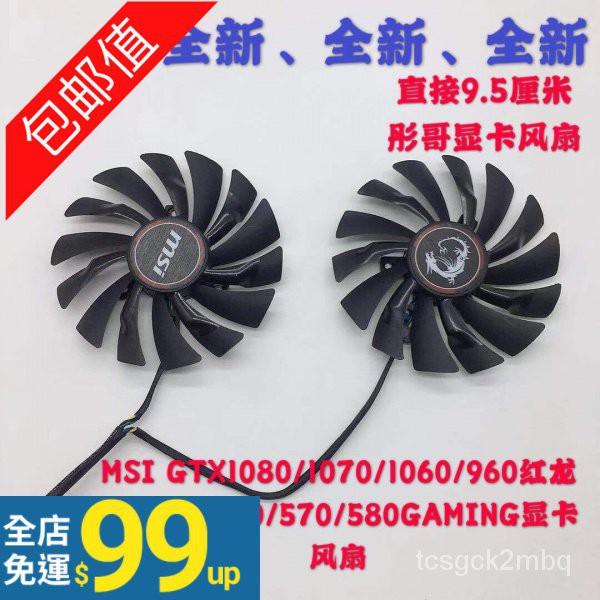 散熱風扇-顯卡風扇MSI GTX1080/1070/1060/960紅龍RX470/480/570/580GAMING顯