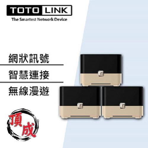 TOTOLINK T10 AC1200 Mesh Wi-Fi 無線網路系統路由器