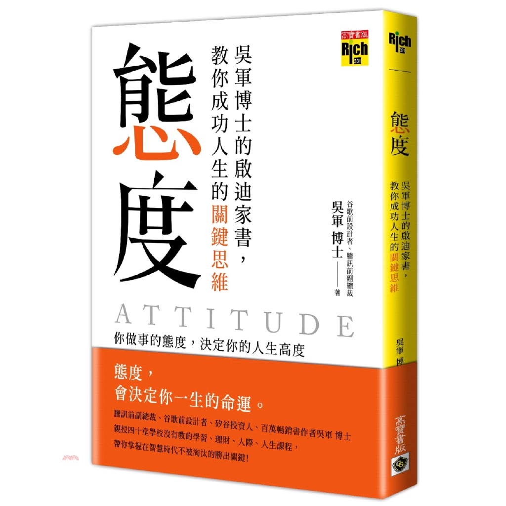 《高寶國際》態度:吳軍博士的啟迪家書,教你成功人生的關鍵思維[79折]