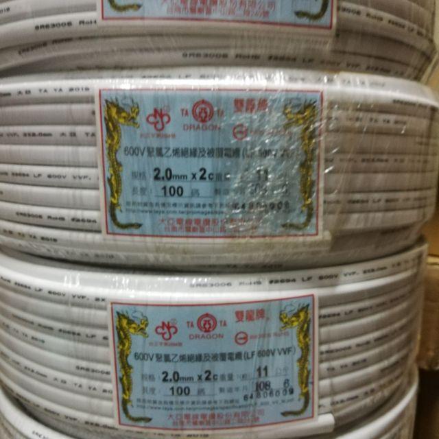 雙龍牌  2.0白扁線 (大廠牌,線芯足),單芯線,均可客製化,另售控制線,透明線,喇叭線,大亞/大山電纜,太平洋電線。