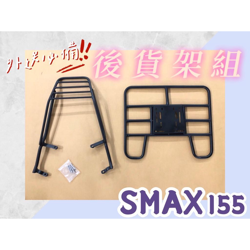 【送固定帶】山葉 SMAX 155 後貨架 外送架 平板 機車貨架 貨架 外送 平台 後置物架 後鐵架 後貨架鐵架