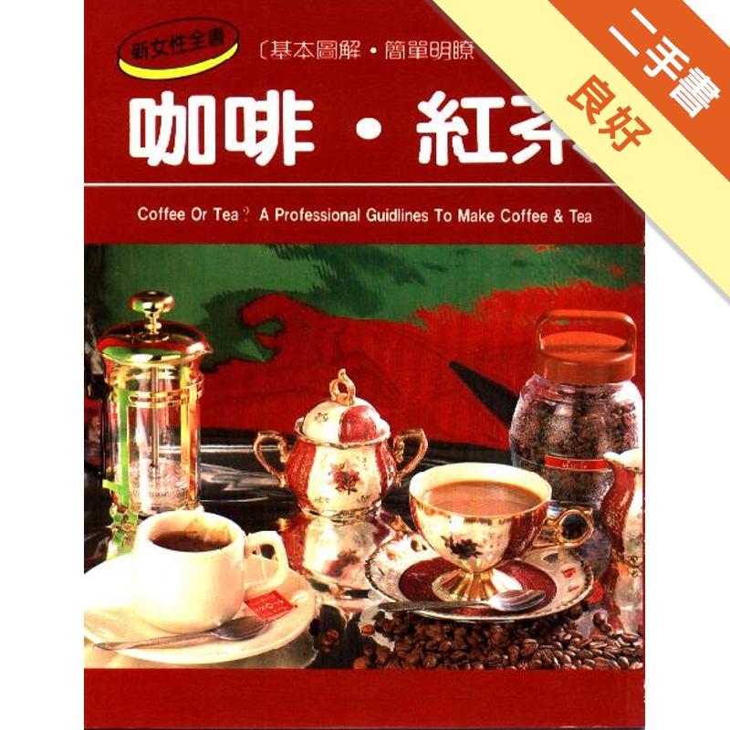 咖啡紅茶[二手書_良好]11311515499